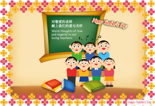 Teachers Day Greetings - 10 Beautiful Teachers Day Cards
